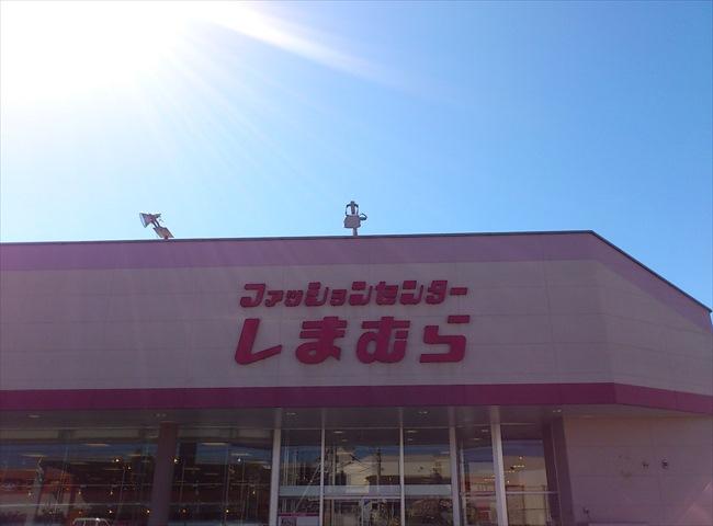 しまむら_R.JPG