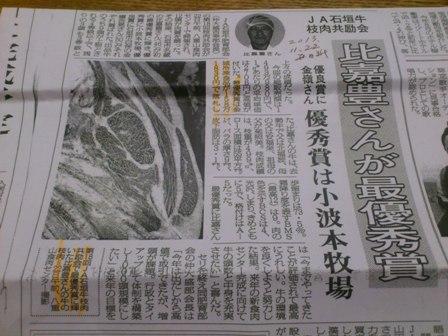 にくの記事.JPG
