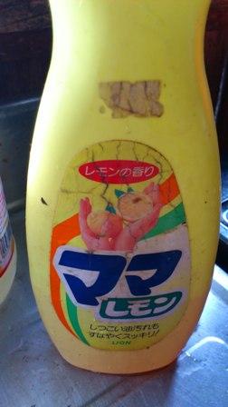 ママレモン.JPG