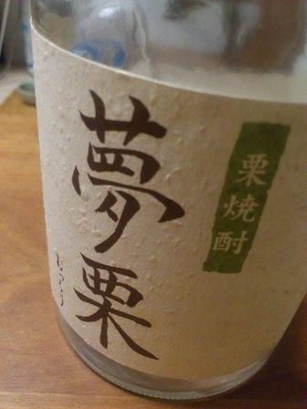 夢クリ.JPG