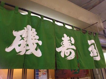 磯寿司.JPG